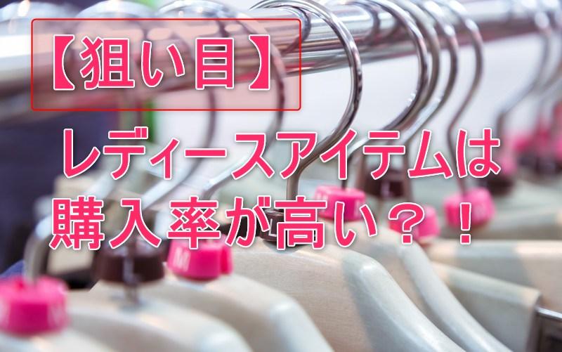 9.【狙い目!】レディースアイテムは購入率が高い!