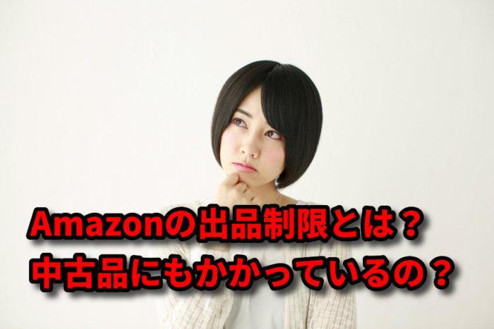 amazonの出品制限とは?