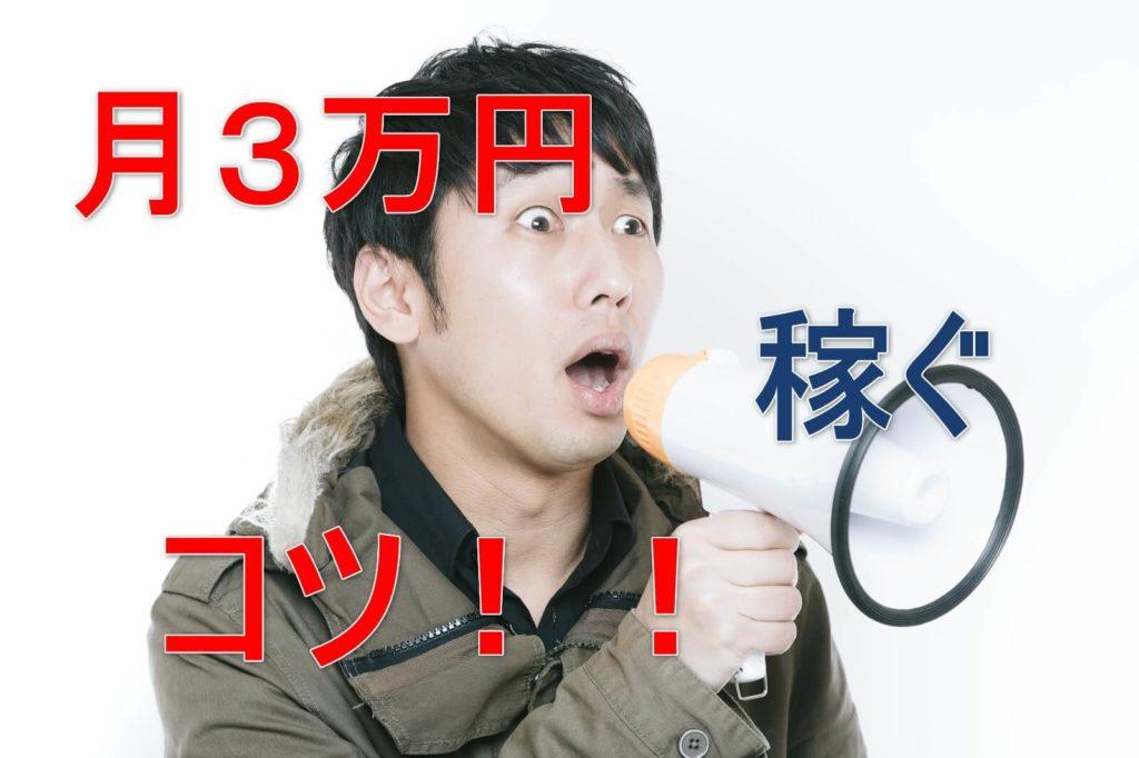 月3万円を稼ぐコツ