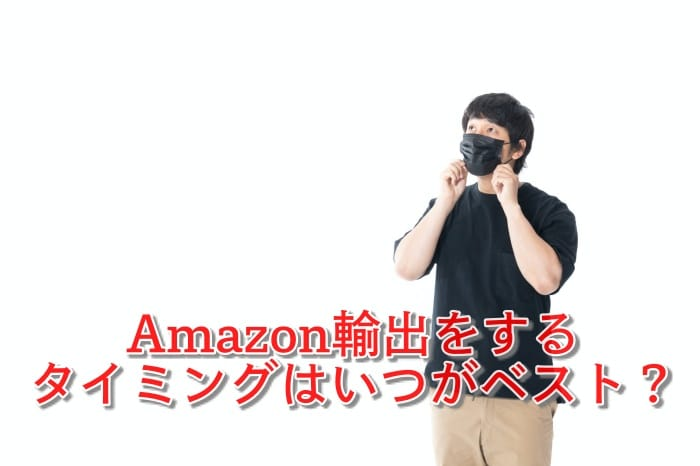 Amazon輸出 タイミング