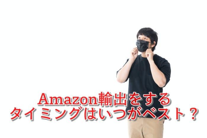Amazonの輸出をするタイミングはいつがベストか?