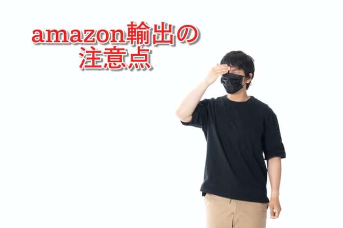 amazon輸出の注意点