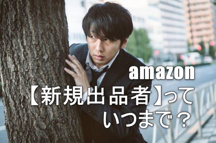 amazon【新規出品者】っていつまで?
