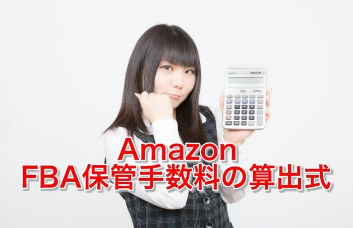 amazon fba 保管手数料の算出式について