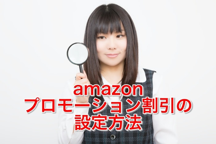 amazonプロモーション割引の設定方法