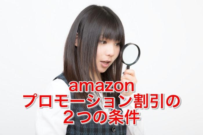 amazonプロモーション割引の2つの条件