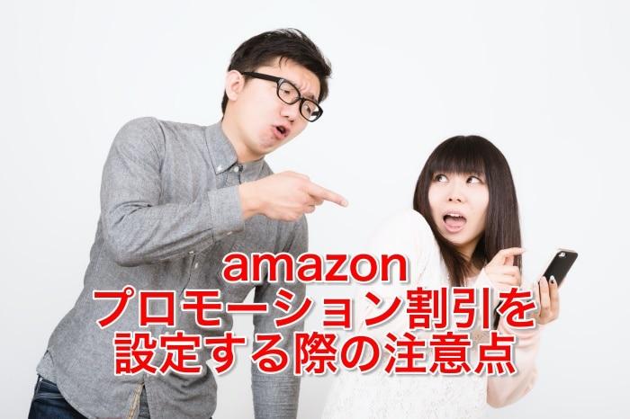 amazonプロモーション割引を設定する際の注意点