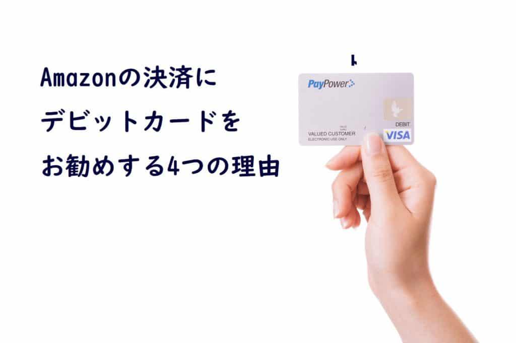 Amazomの決済にデビットカードをお勧めする4つの理由