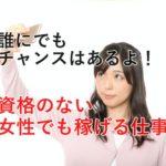 女性のあなたでも稼げる仕事はコレ!ネットで稼ぐ方法5選を大公開!!