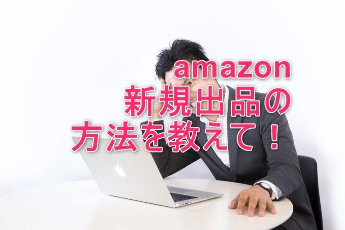 amazon新規出品方法