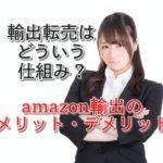コレで完璧!Amazon輸出で儲かる商品5選と、初心者でも稼げるコツとは?