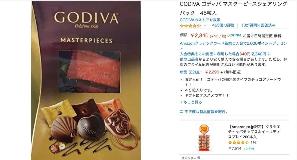 Amazon GODIVAチョコレート