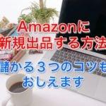 知らなきゃ損!amazon新規出品の方法と、出品で得する3つのコツとは?