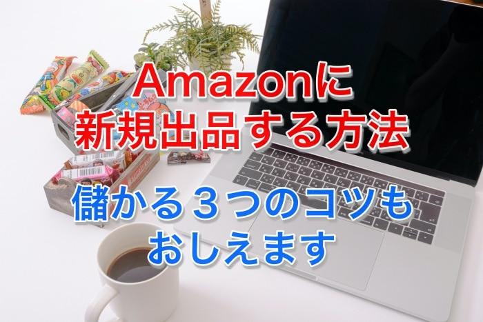 Amazon新規出品とは?初心者のあなたが絶対に知るべき3つのことがコレ