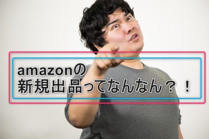 amazon新規出品