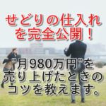 【保存版】月980万円を上げた時の「せどりの仕入れ」について完全公開!