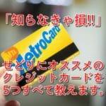 知らなきゃ損!せどりに使えるおススメのクレジットカード5選とは?
