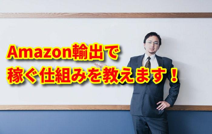 Amazon輸出 稼ぐ仕組み