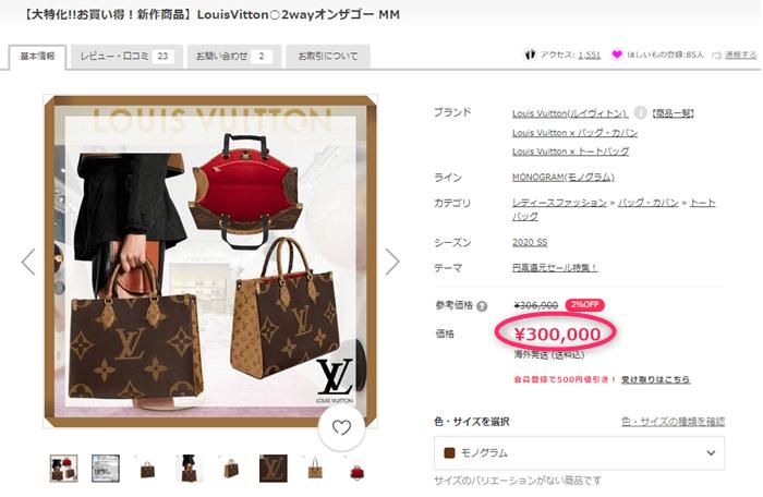 Buymaで販売している2020SSヴィトンのバッグ