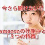 今さら聞けない!Amazonマーケットプレイスの仕組みと知られざる3つの特徴とは?