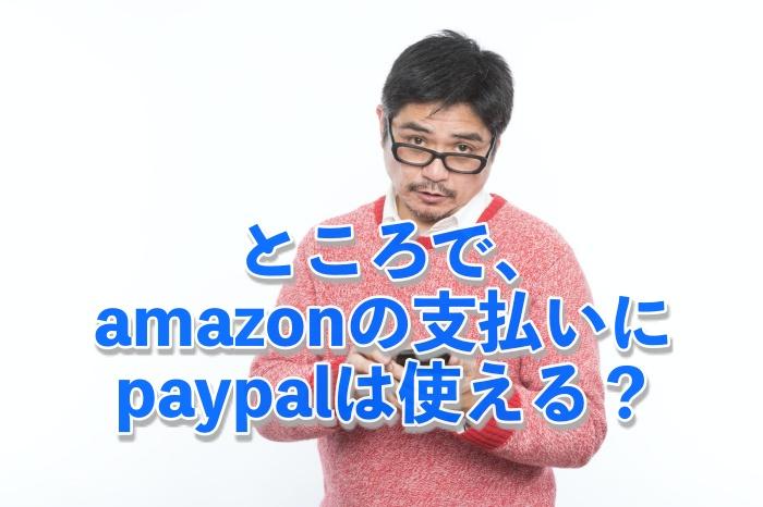 ところで、amazonの支払いにpaypalは使える?