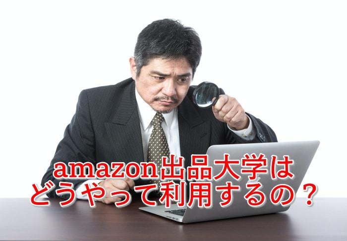 amazon出品大学はどうやって利用するの?