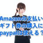 Amazonでpaypalを使って購入できるか?実は裏技もあり!