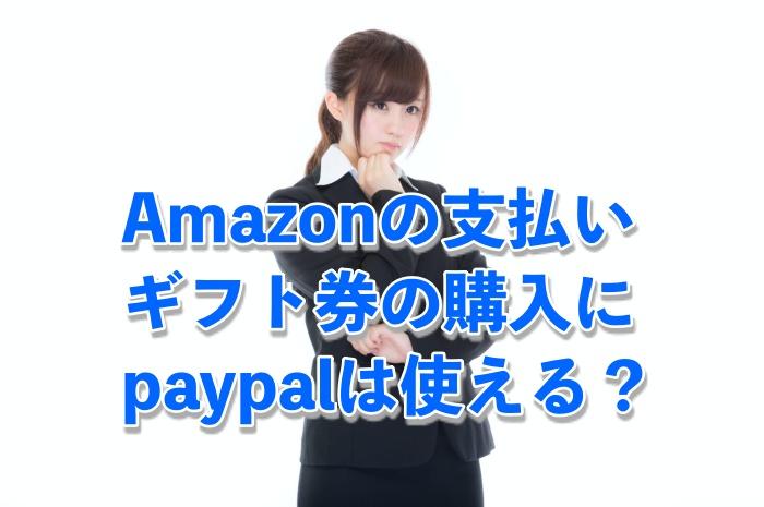amazon支払いやギフト券にpaypalは使える?実は裏技もあり!