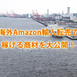 完全公開!海外Amazon(アマゾン)の輸入転売で儲ける3つのコツと、稼げる商品3選