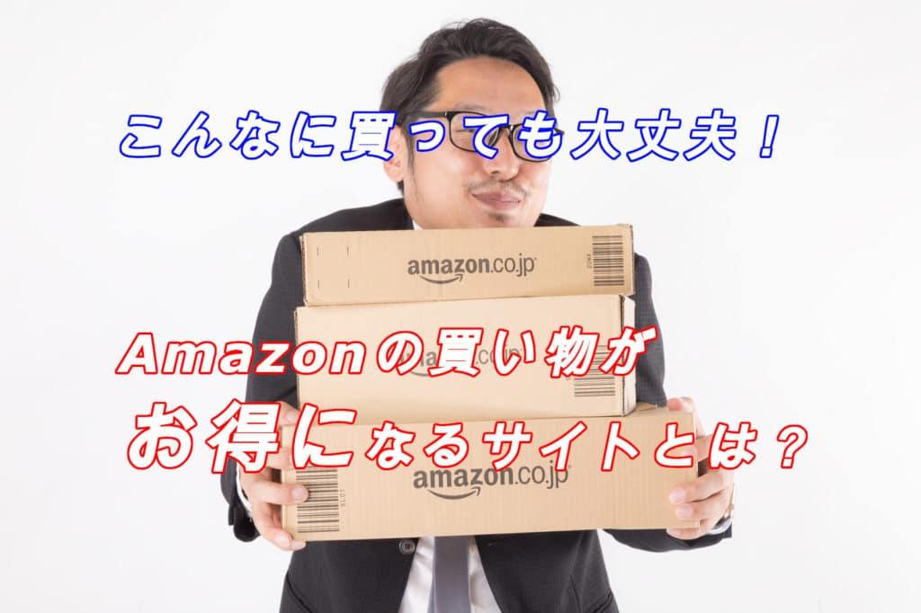 知らなきゃ損!Amazonでの買い物が確実にお得になるポイントサイト3選