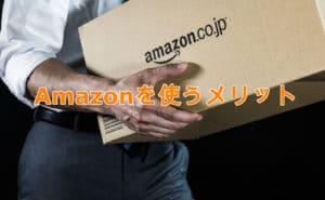 Amazonを使うメリット