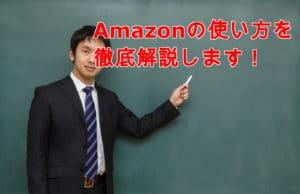 Amazonの使い方を徹底解説します!