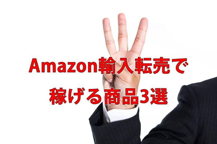 Amazon輸入転売で稼げる商品3選