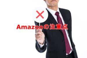 Amazonの注意点