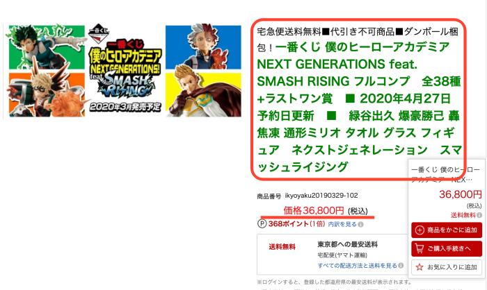 僕のヒーローアカデミア NEXT GENERATIONS!
