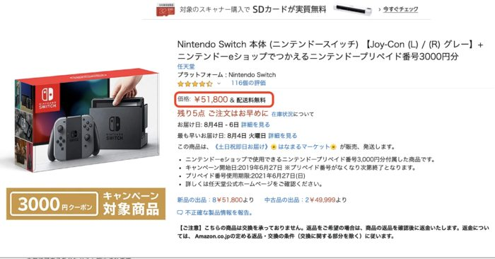 Amazon Switch