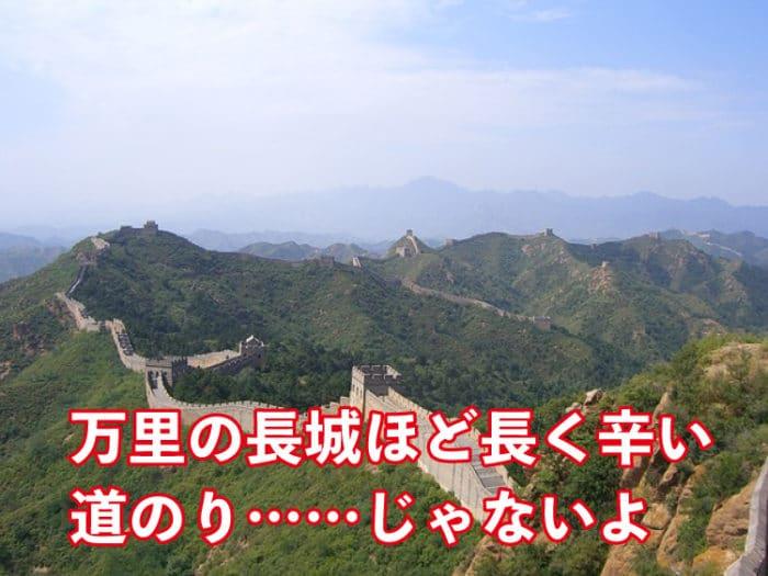 中国輸入商品をリサーチする、3つのコツとは