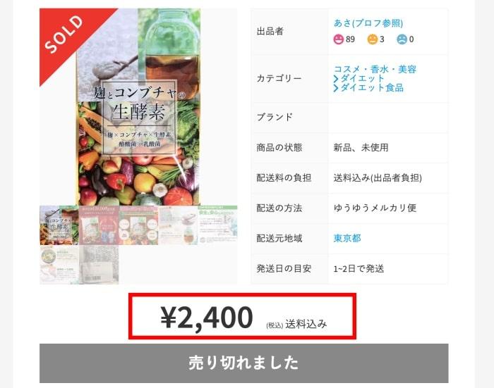 メルカリでの健康食品の販売価格