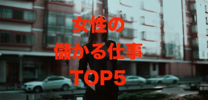 女性の 儲かる仕事 TOP5