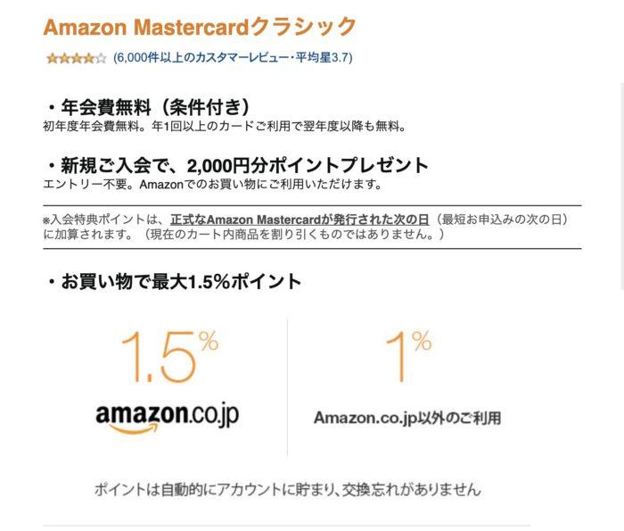 Amazon クラシックカード