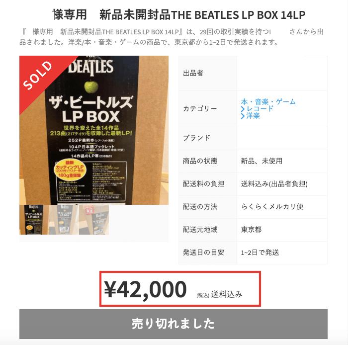 新品未開封品 THE BEATLES LP BOX 14LP