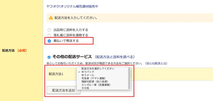 商品説明文にも、着払いで 発送する旨を記載しておくと親切です。