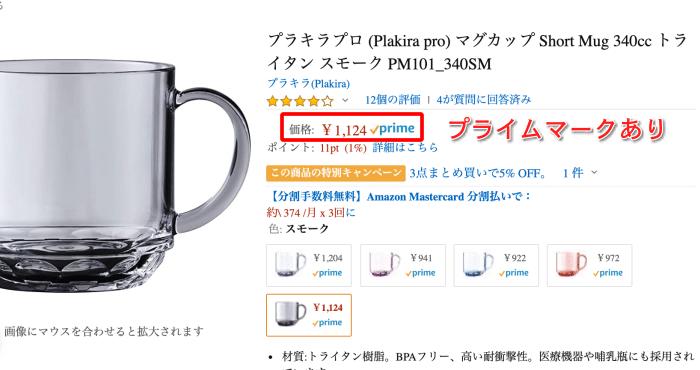 【プライムマークが付いている商品】