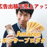 初心者必見!Amazonスポンサープロダクトでガンガン売る方法と注意点まとめ
