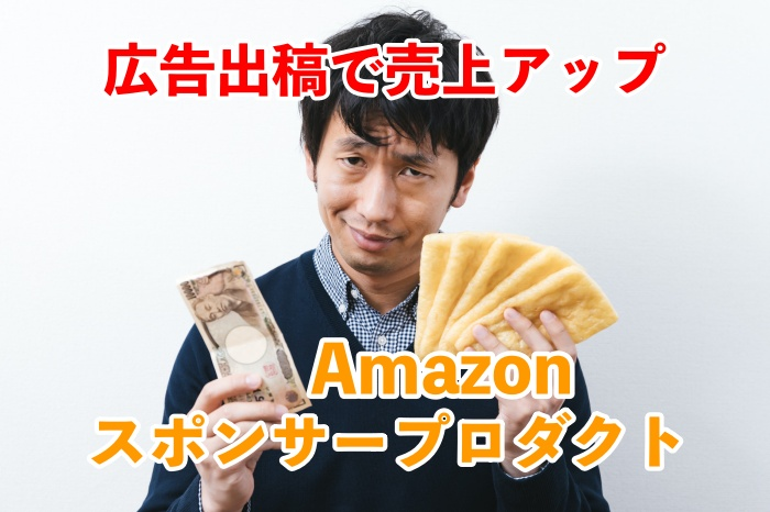 【Amazonスポンサープロダクトとは?】使い方と3つの注意点がコレ