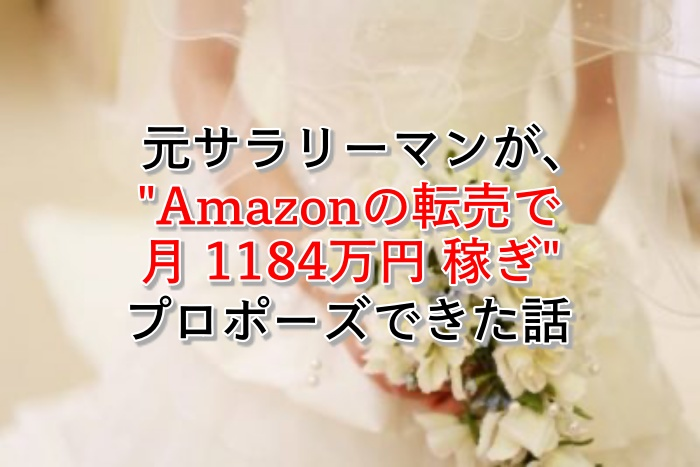 Amazonの転売で元会社員が、月1184万円稼いで彼女にプロポーズできた話