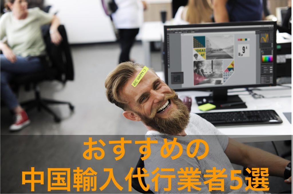 おススメの中国輸入代行業者5選