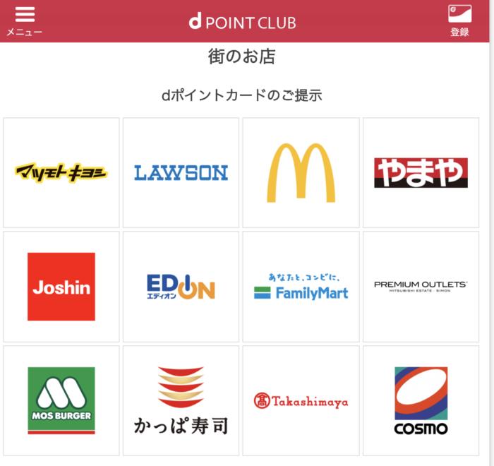 dポイント加盟店