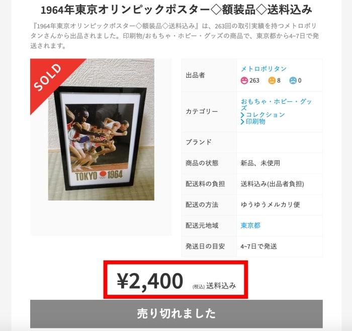 メルカリでの販売価格 オリンピックポスター
