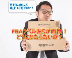 Amazonの箱を抱える男性